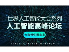 世界人工智能大会系列:人工智能高峰论坛,大咖带你看未来