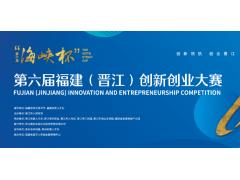 """第六届""""海峡杯""""福建(晋江)创新创业大赛"""