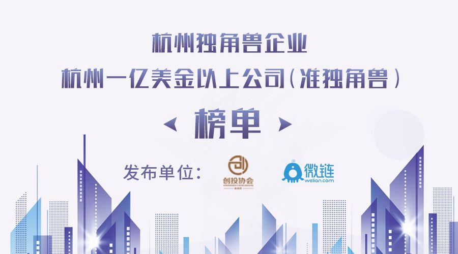 新物种涌现,杭州独角兽&「1亿美金以上」准独角兽企业榜发布
