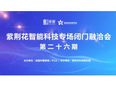 紫荆花智能科技专场闭门融洽会(第二十六期)