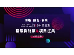 """渭南(西安)创新创业孵化器""""定制式金融""""第三期—投融资路演项目征集"""