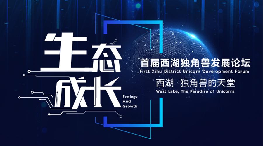 """21000亿元引领杭城独角兽生态,西湖区志在打造""""独角兽的天堂"""""""