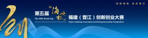 """第五届""""海峡杯""""福建(晋江)创新创业大赛"""