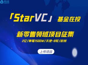 「STARVC」新零售领域项目征集
