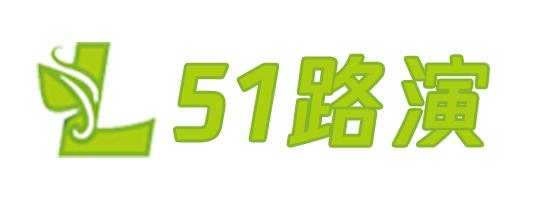 51路演白底.jpg