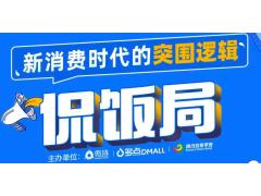 侃饭局——《新消费世代的突围逻辑》