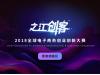 """""""之江创客""""2018全球电子商务创业创新大赛·粤港澳赛区"""