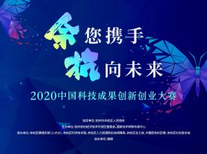 2020中国科技成果创新创业大赛 项目征集
