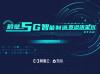 阿里(鹤壁)5G智能制造赛道明星班全国招募