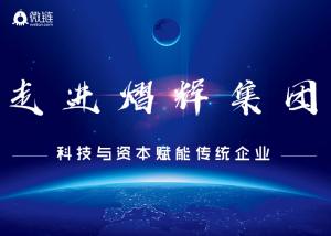 【微链会员活动】链友行:走进熠晖集团-科技与资本赋能传统产业