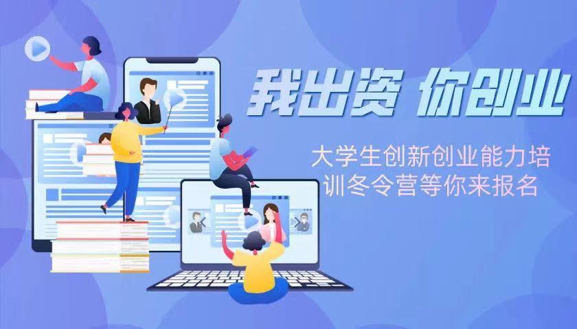 你创业,我买单|杭温大学生创新创业冬令营(第1季)等你来报名啦