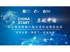 China Start! 启航中国:长江商学院全球创业精英论坛(成都站)