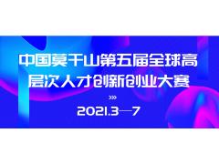 中国莫干山第五届全球高层次人才创新创业大赛