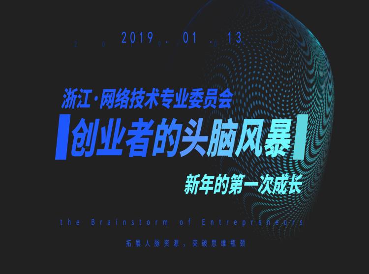 杭州创业交流沟通   创业圆桌