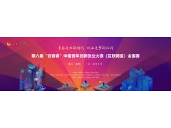"""第六届""""创青春""""中国青年创新创业大赛(互联网组)全国赛半决赛公开答辩评审会观众报名通道"""