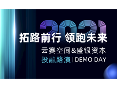 拓路前行 领跑未来2021盛银资本云赛空间投融路演Demo Day