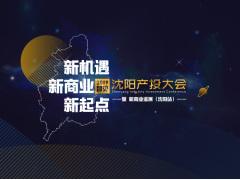 新机遇•新商业•新起点——2019智见·沈阳产投大会