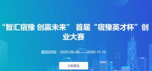 """""""智汇宿豫 创赢未来"""" 首届""""宿豫英才杯""""创业大赛-(杭州赛区)"""