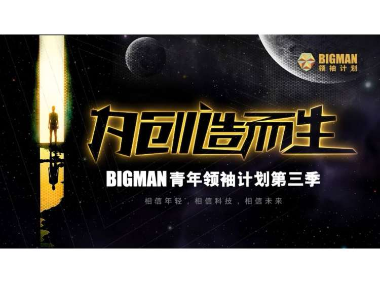 谁将变革中国的未来?| BIGMAN青年领袖计划第三季启动!