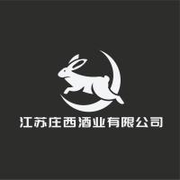 江苏庄西酒业有限公司