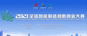 新锐青岛·2021全球智能制造创新创业大赛
