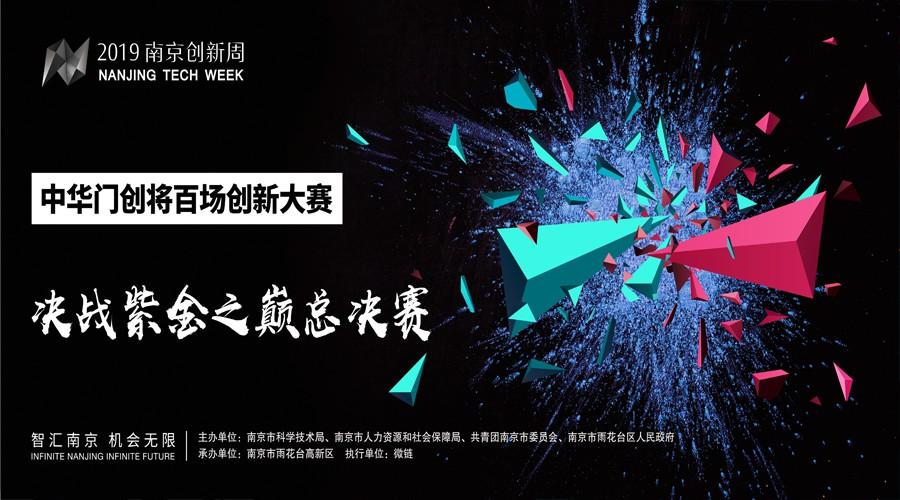 2019南京创新周中华门创将百场创新大赛