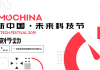 """寻找下一个""""马云"""",2019DEMO CHINA创新中国·未来科技节即将召开"""