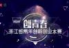 """重磅!2018年""""创青春""""浙江省青年创新创业大赛初赛百强项目产生!"""