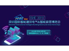 ISHE 2019深圳国际智能建筑电气&智能家居博览会