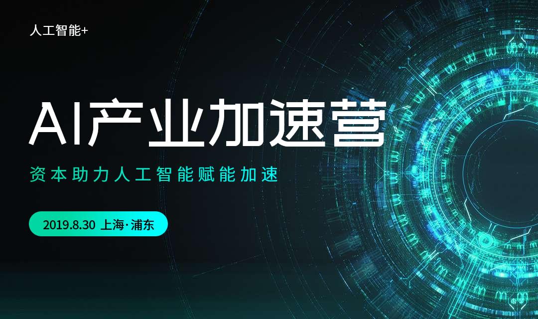 AI产业加速营:资本助力人工智能赋能加速