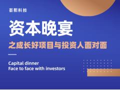 资本晚宴之成长好项目与投资人面对面