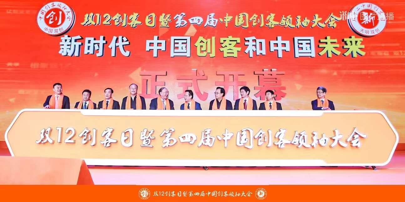 中国创客的盛会:双12创客日暨第四届中国创客领袖大会圆满落幕