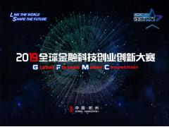 钱塘之星|2019全球金融科技创新创业大赛项目招募