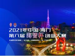 """2021'中国·海门第六届""""海智杯""""创业大赛项目征集启动!"""