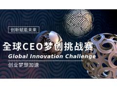 全球CEO梦创挑战赛荣耀开战