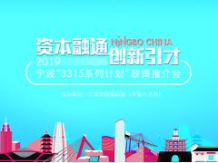 """2019宁波""""3315资本引才计划"""" 政策推介会-北京专场"""
