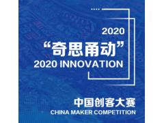 """2020年宁波""""奇思甬动""""创客大赛"""