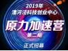 全球项目招募中!第二期漕河泾原力加速营震撼登场!