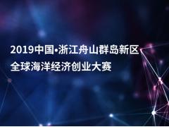 舟山群岛新区全球海洋经济创业大赛-上海分赛(普陀区生命健康行业赛)
