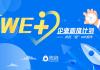"""「WE+」企业助推计划公益平台上线,与创业者共战""""疫"""""""