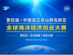 第四届舟山群岛新区全球海洋经济创业大赛普陀区城市赛