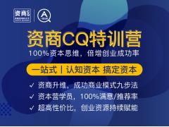 资商CQ特训营火爆开讲,终身免费复训,提高创业成功率