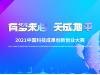 2021中国科技成果创业创新大赛-数字经济