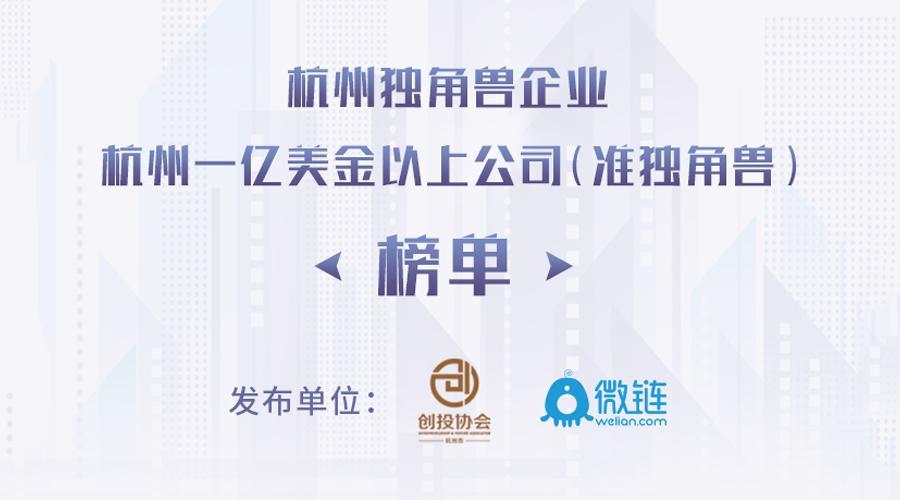 杭州首发独角兽企业榜单,力推互联网+创业创新