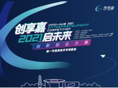 创享嘉 2021启未来创新创业大赛