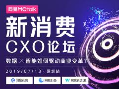 网易MCtalk新消费CXO论坛-深圳站