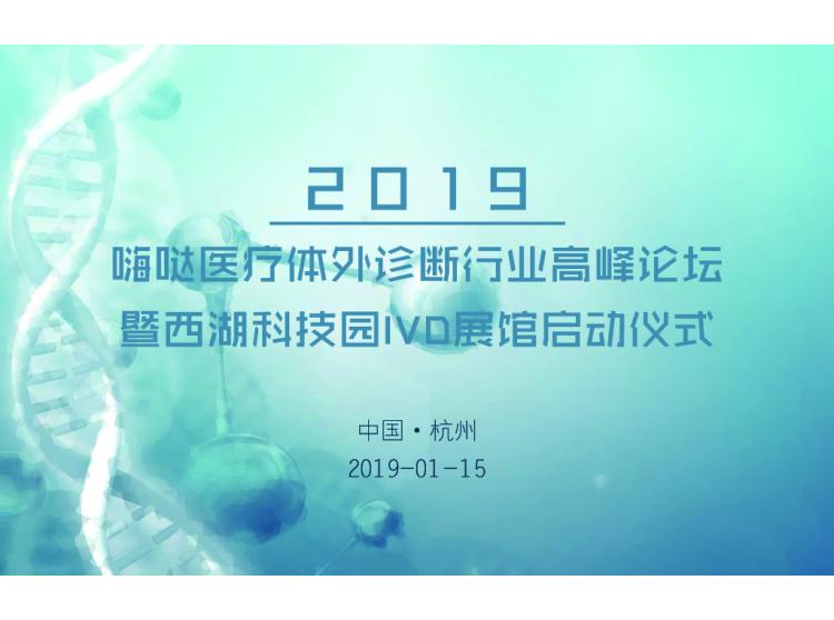 2019嗨哒医疗体外诊断行业高峰论坛 暨西湖科技园IVD展馆启动仪式