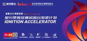 马上报名|100万创业启动金, 星火梦想创业加速营招募未来行业引领者!