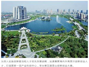第五届昆山创新创业大赛(南京赛)
