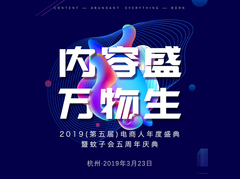 2019(第五届)电商人年度盛典--报名会审核